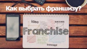 Открываем бизнес по франшизе