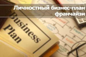 Бизнес-план открытия бизнеса по франчайзингу