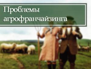 Региональное развитие аграрного бизнеса